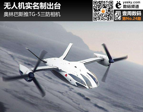 无人机实名制出台 奥林巴斯推TG-5三防相机