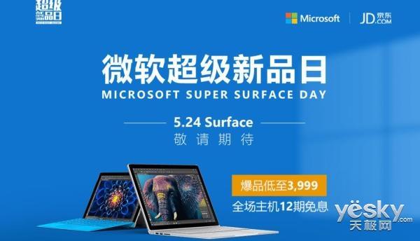 Surface Laptop现身京东活动页:5月23日发布
