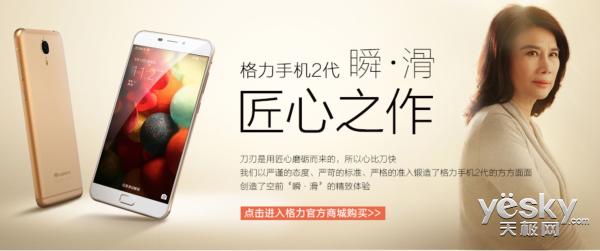 董明珠:格力手机能够做到国内第二