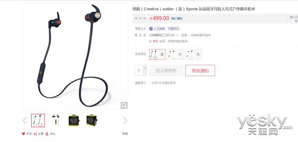 无线的自由 Outlier Sports无线耳机售499元