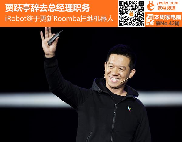本周家电圈:专注造车 贾跃亭辞去公司总经理