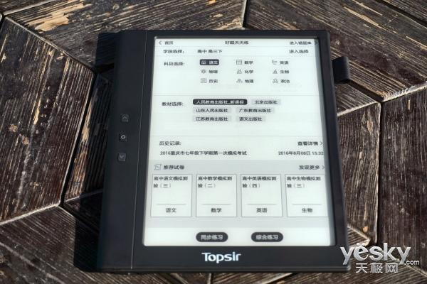 背光大屏双触控 Topsir教育电纸书评测