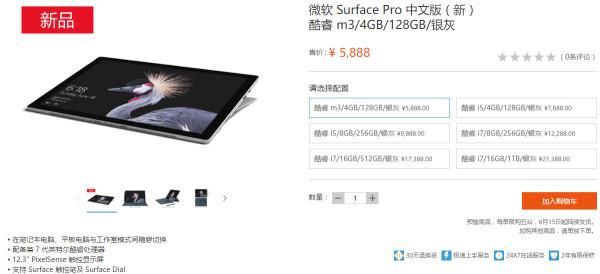 全新Surface Pro预售开始:国行5888元起售
