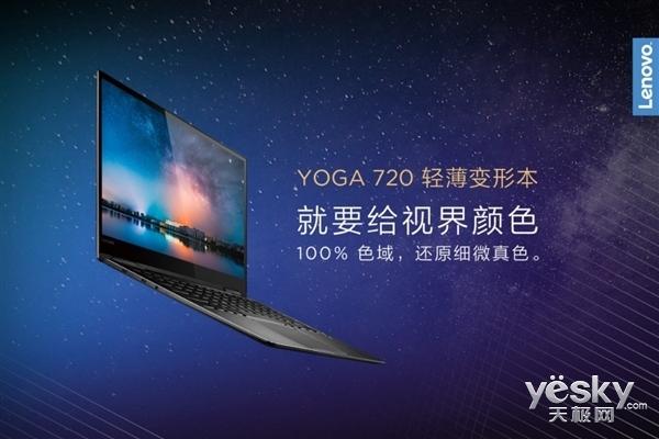 联想变形本YOGA 720 13正式上市:100%广色域!