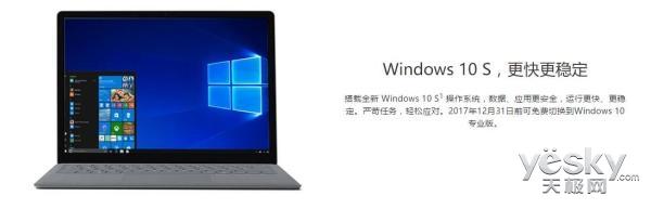 微软将推Win10 S版新Surface Pro 价格更低