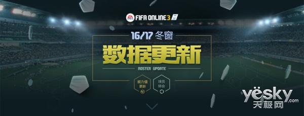 FIFA OL3第四赛季常规赛收官 猜出线赢大礼