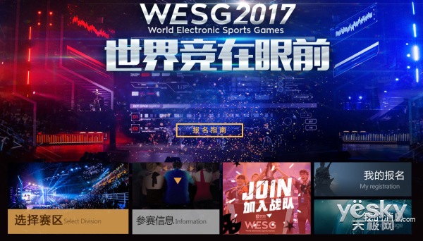 WESG 2017 亚洲区中国预选赛报名启动
