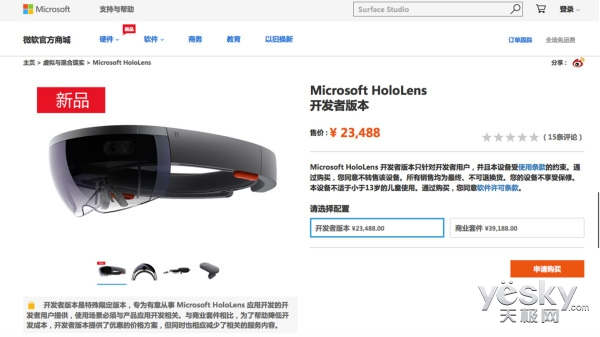 VR本周说:国行HoloLens发布 Oculus更新1.15