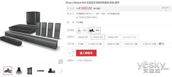 家庭影院 BOSE Lifestyle 650 售价41800元