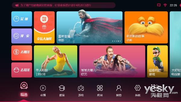 大屏娱乐布局加速 电视内容运营或迎爆发