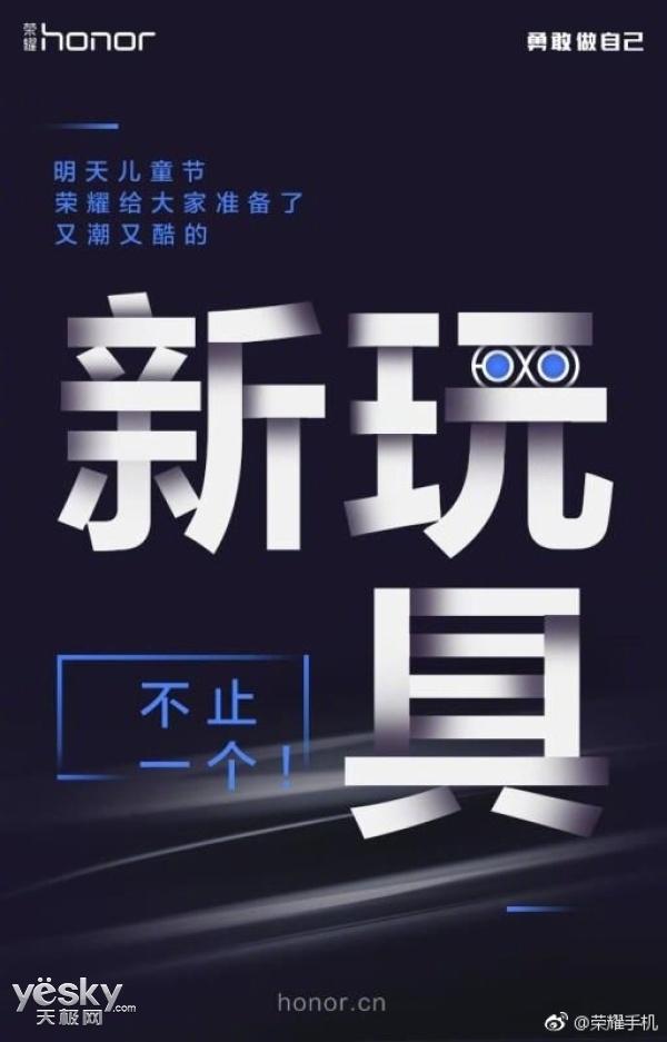儿童节:荣耀或推出VR玩具眼镜 荣耀9望亮相
