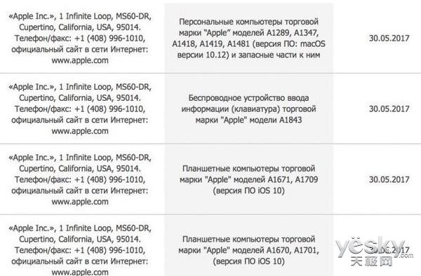 泄密WWDC:一大波苹果新品iPad正在来的路上