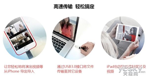 小容量福音 闪迪苹果手机闪存U盘售价399元
