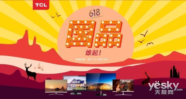 国品雄起 TCL六月开门红液晶显示器促销开启