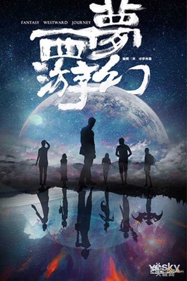 《梦幻西游》官方影视剧邀你一起寻梦西游