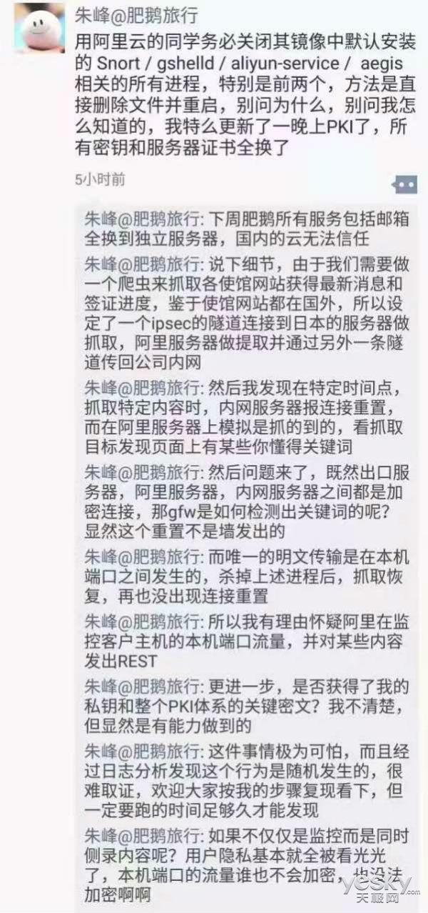 阿里云与肥鹅之争 看中国公有云的安全问题