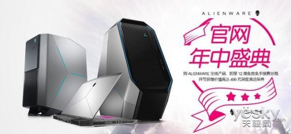 官网购机限时优惠 全新Alienware 13热销中