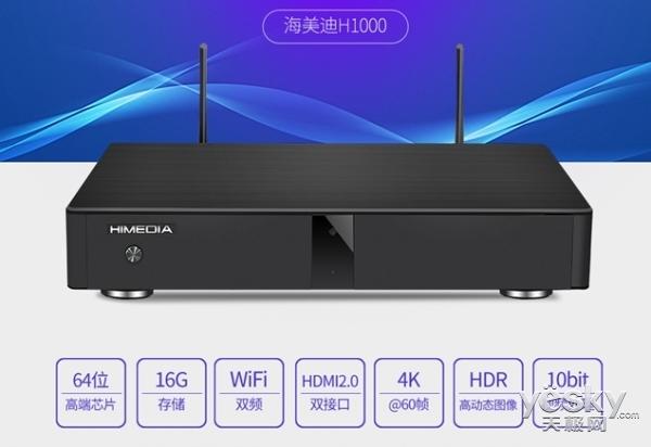 终于等到你 海美迪双HDMI 2.0播放器将发布