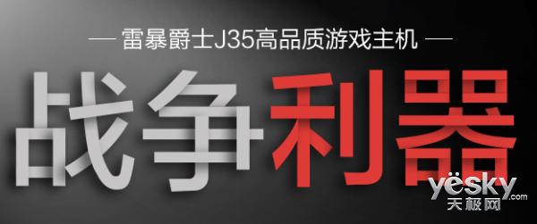 雷暴 爵士J35游戏台式机i5+1060-6G仅3999元
