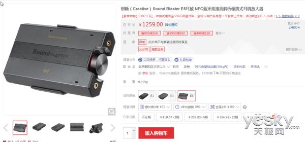 音乐盛宴 创新Sound BlasterE5耳放1259元