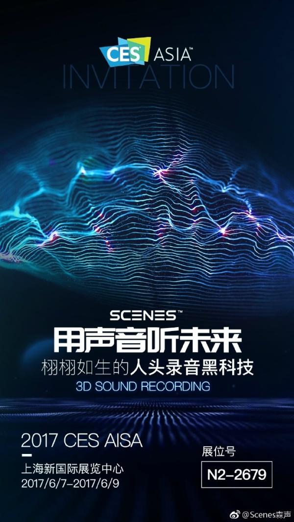 森声科技全景录音技术将亮相CES Asia展会