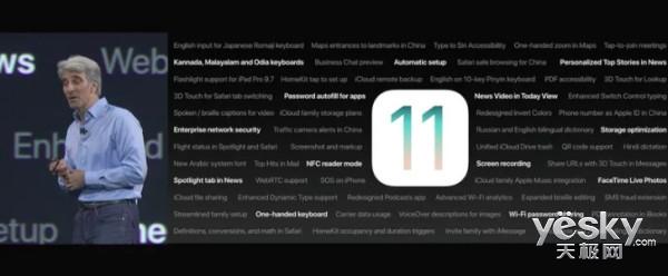 iOS 11新功能大盘点 iPhone/iPad如获新生