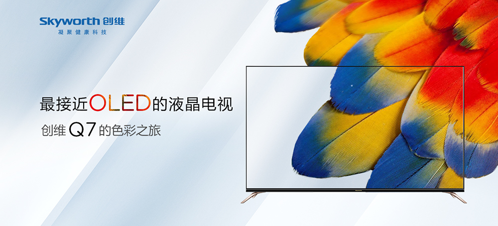 最接近OLED的液晶电视 创维Q7的色彩之旅