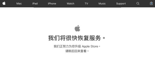 WWDC17即将开始 苹果官网已进入例行维护