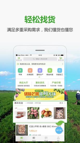 手机惠农截图2