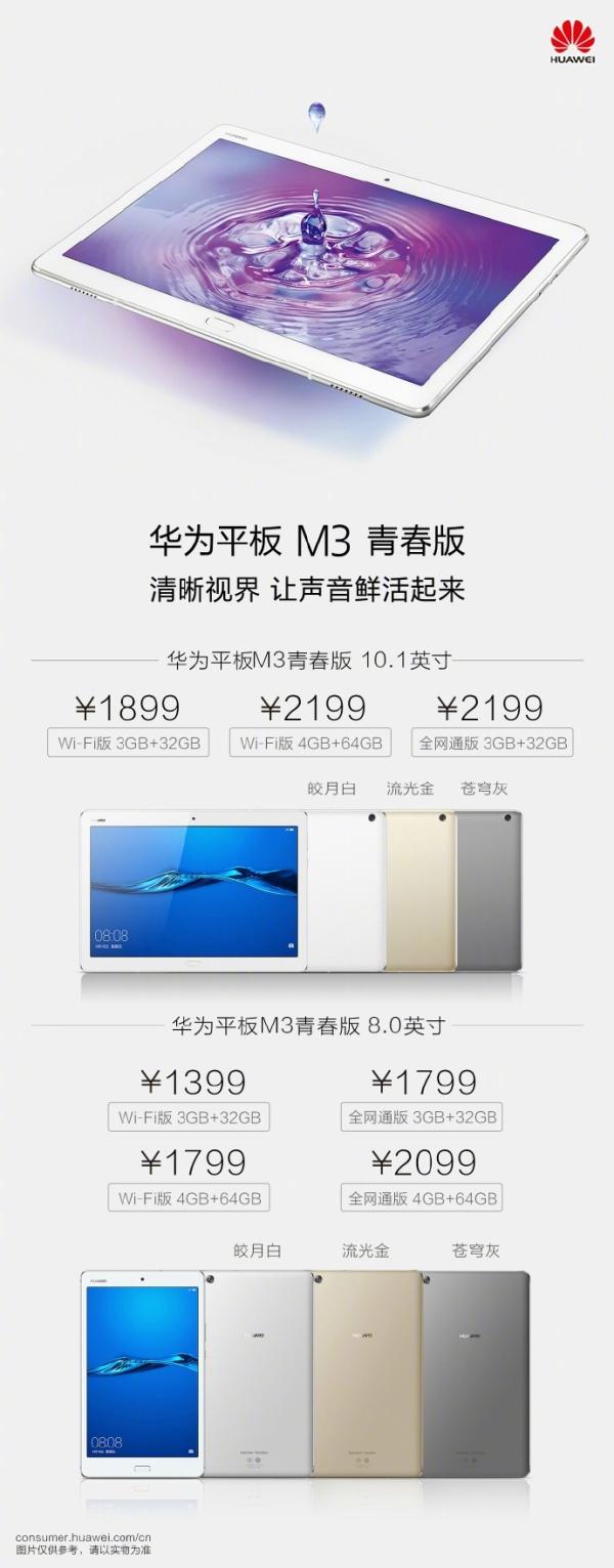华为发布M3平板青春版 8英寸1399元起售