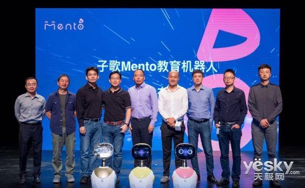 人工智能的家用落脚点 子歌Mento教育机器人