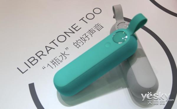 CES Asia:Libratone小鸟音响展台有亮点