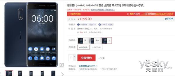 诺基亚6蓝色版京东618开卖 4+64GB版1699元