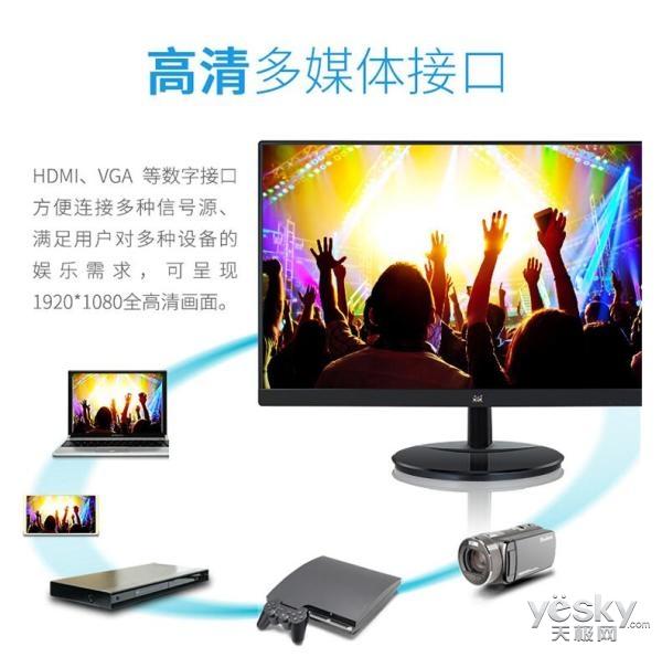色彩专注 优派VA2759-smh显示器售999元