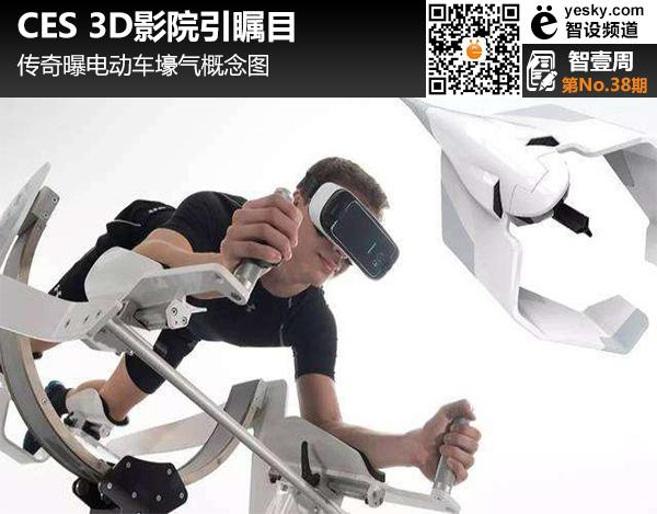 CES 3D影院引瞩目 传奇曝电动车壕气概念图