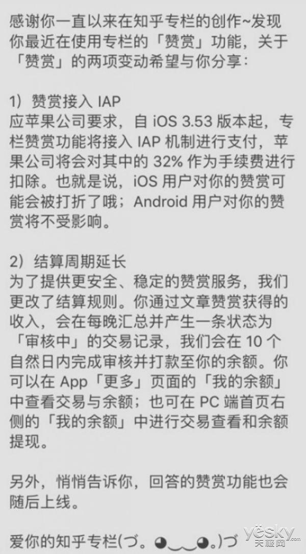 APP内打赏功能纳入IAP付费机制:苹果抽成30%
