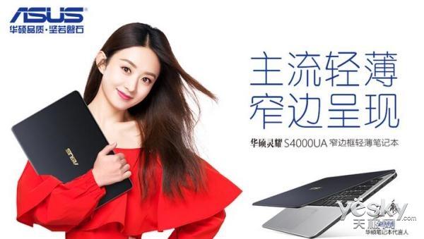 6.18定美本 华硕灵耀S4000UA京东预售中