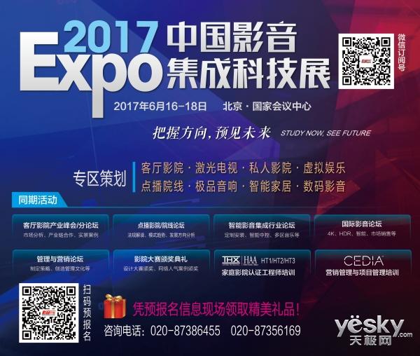 CIT2017中国影音集成科技展 亮点产品揭秘