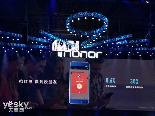 荣耀9抢红包速率快30%:比iPhone 7 Plus快8%