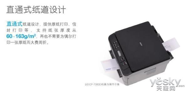 实惠618 Brother DCP-7180DN售价1549元