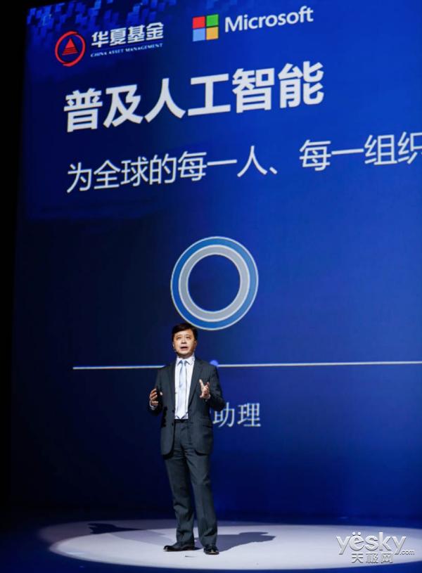 微软携华夏基金 将人工智能应用于投资领域