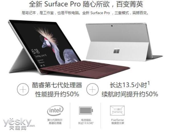 Surface Pro(2017) 16GB版跳票:6月30日发货