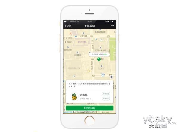 共享停车来了:停车难 北京城区迎菠萝停车