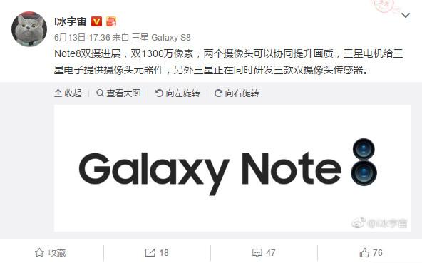 三星Note8后置1300万像素双摄:协同提升画质