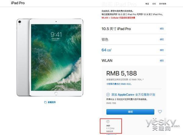 苹果10.5英寸iPadPro国行现货开卖 5188元起