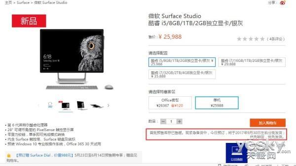 Surface Studio国行首批库存售罄 30/9发货