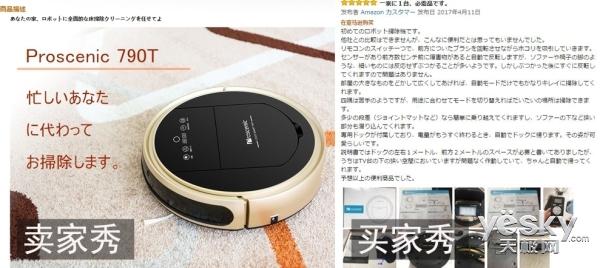 Proscenic 790T日本亚马逊的卖家秀与买家秀