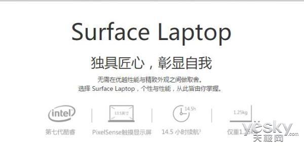 微软Surface Laptop国行首发上市 7688元起