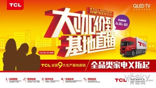 用方言说出期待的电视 TCL 618九大基地直销