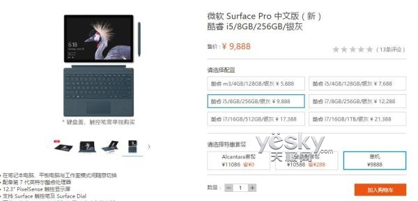 SurfacePro(2017)国行上市 m3/i7版已售罄